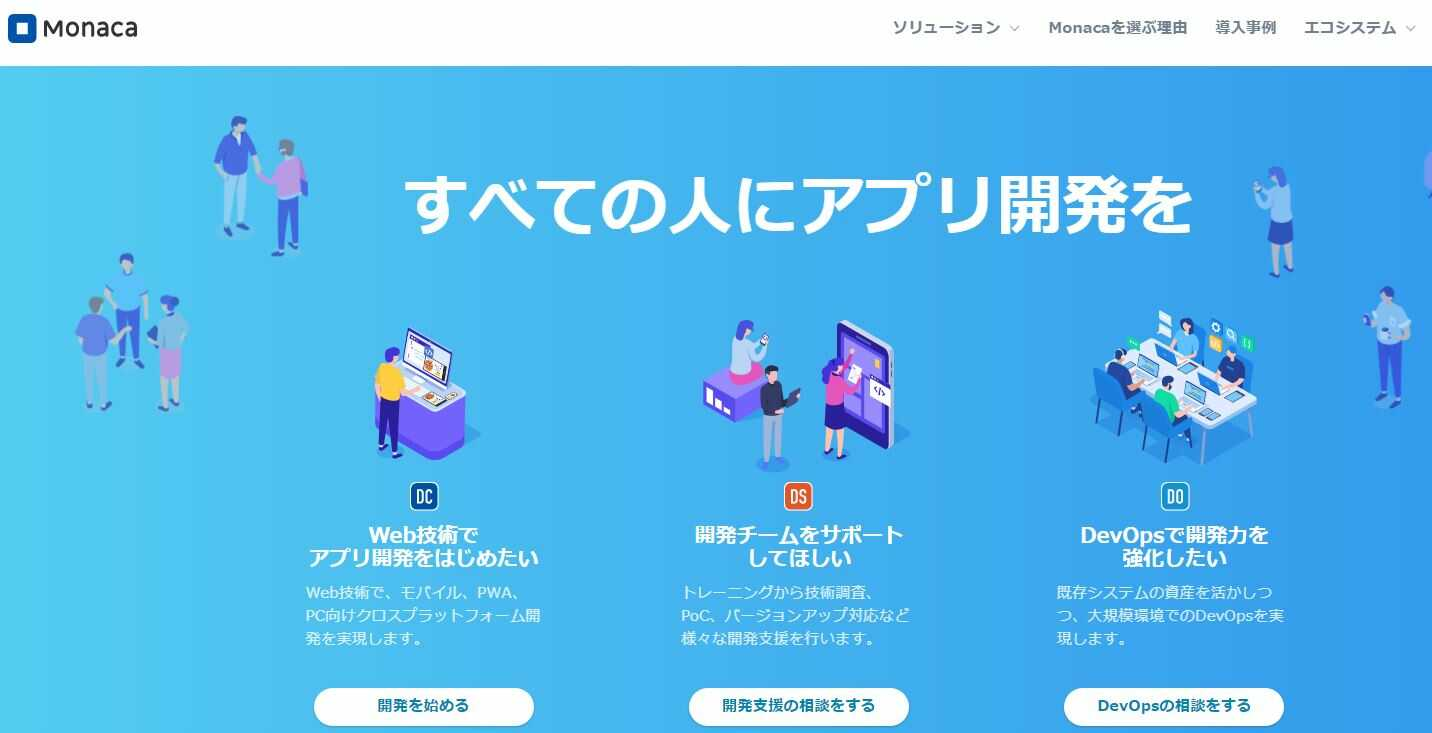 ゲーム開発アプリMonaca