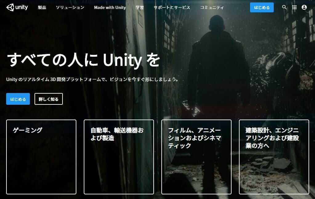 ゲーム開発アプリUnity