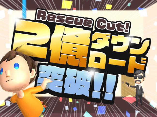 猛スピードで2億DL突破!「Rescue Cut」の魅力とは?ヒットアプリから見る成功の秘訣