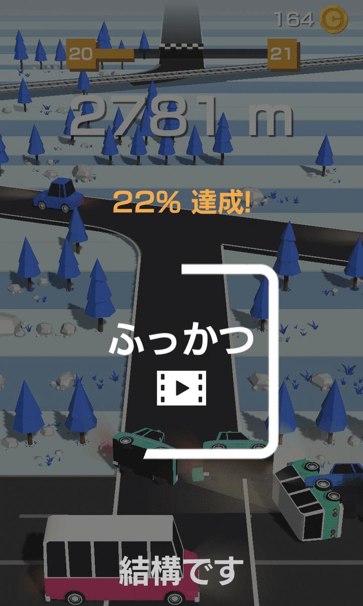 Traffic Run!のレビュー