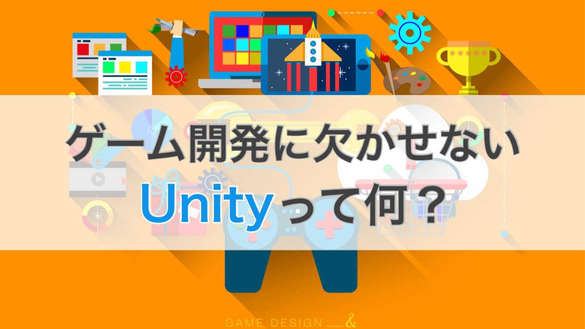 ゲーム開発に欠かせないUnityって何?初心者でもUnityを使って副業できる!