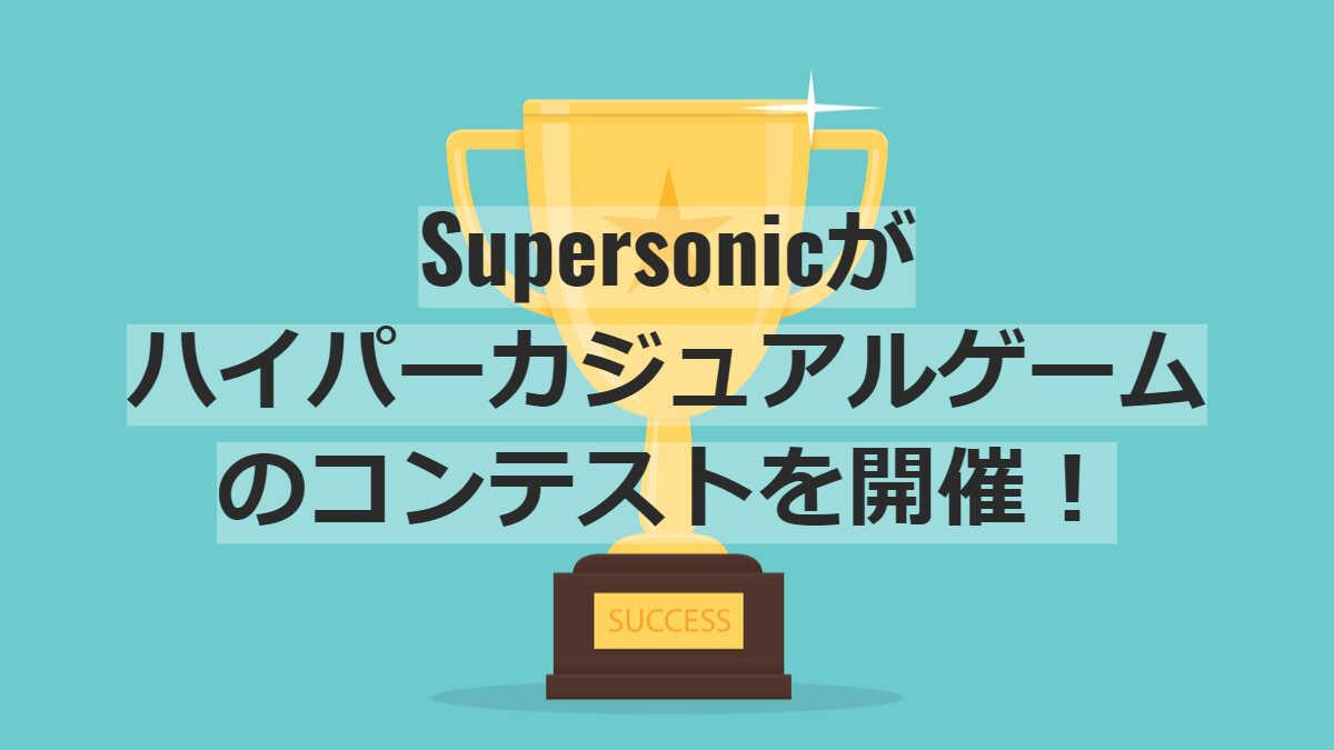 Supersonic開催のハイパーカジュアルゲーム開発者コンテスト詳細