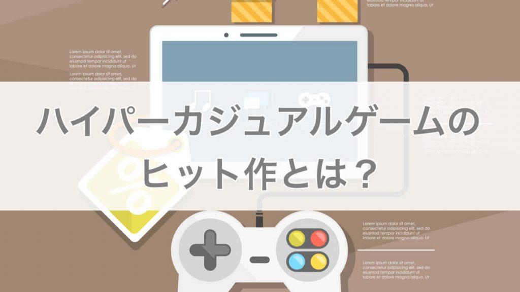 ハイパーカジュアルゲームのヒット作とは?人気なゲームを知り、ゲーム開発する際の参考にしよう!