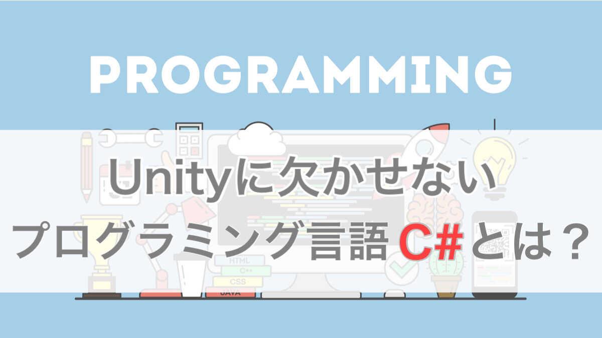 Unityには欠かせないプログラミング言語【C#】とは