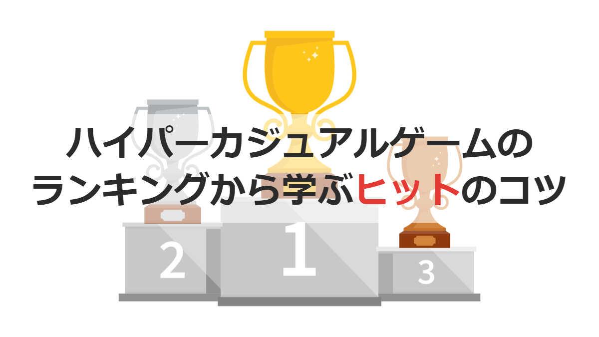 ハイパーカジュアルゲームを作るならランキングを見よ! ランキングから学べるヒットのコツ