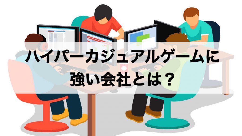 ハイパーカジュアルゲームに強いパブリッシャー(会社)はどこ?各パブリッシャーのヒット作もご紹介します!