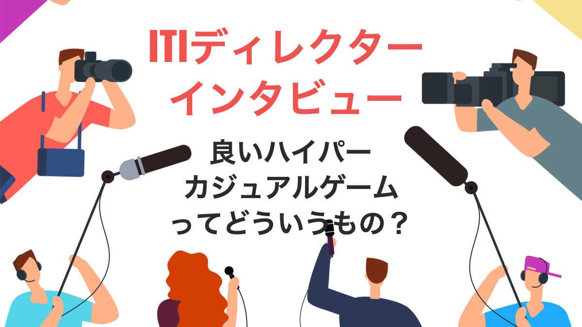 良いハイパーカジュアルゲームの基準とは? 株式会社ITIのディレクターにインタビュー!