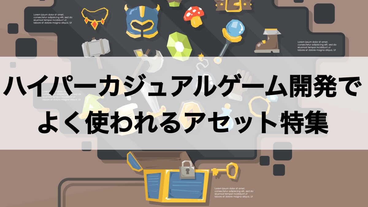 【必見】ハイパーカジュアルゲームの開発でよく使われるアセット特集!