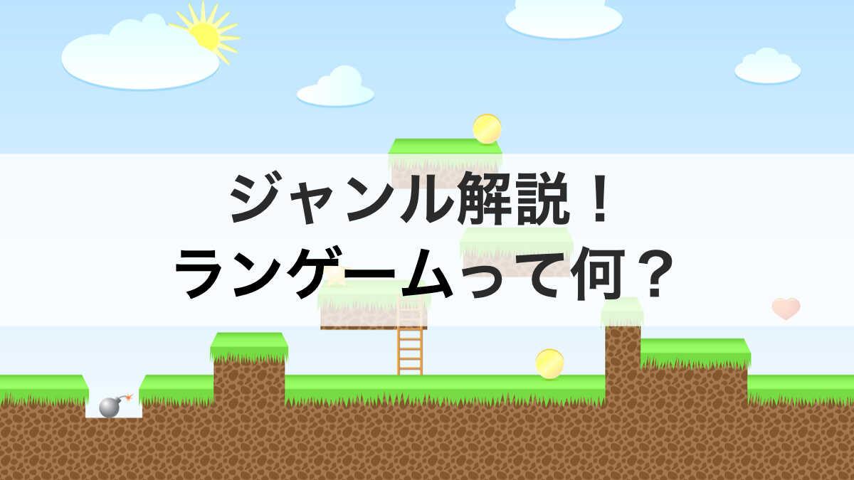 ハイパーカジュアルゲームのジャンル解説! ランゲーム(ランナーゲーム)って何?